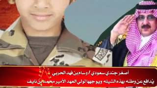 شيله للأمير محمد بن نايف أداء   وسام بن فهد الحربي