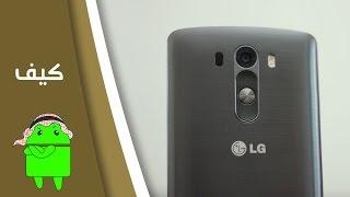 كيف تقوم بعمل هارد ريست لأجهزة LG