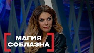 getlinkyoutube.com-Магия соблазна. Касается Каждого, эфир от 01.05.2014