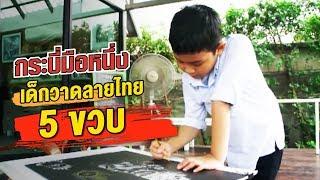 getlinkyoutube.com-กระบี่มือหนึ่ง : เด็กวาดลายไทย 5 ขวบ (24 มิ.ย.56)