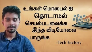 Access Your Mobile Without Touching In Tamil {Tech factory}