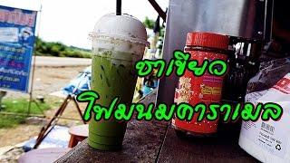 getlinkyoutube.com-ชาเขียวโฟมนมคาราเมล By คนทำกิน