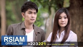 getlinkyoutube.com-รักจงรอ - กุ้ง สุธิราช อาร์ สยาม [Official MV]