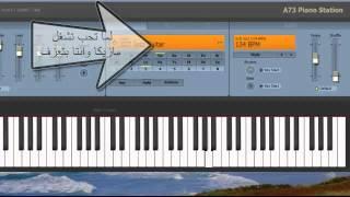 getlinkyoutube.com-برنامج A73 Piano Station للعزف على الكمبيوتر