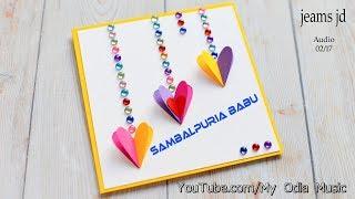 AME SAMBAL PURIA BABU   MY ODIA MUSIC  VOL.02