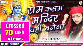 राम कसम मंदिर वहीं बनेगा || HD Supar Hit Ram Bhajan 2017 || Kshama Pandey jai hind