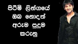 getlinkyoutube.com-Purusha lingaya gana dirga wistharayak..