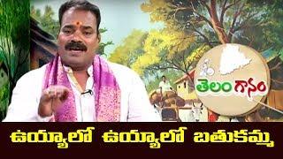 Uyyalo Uyyalo Bathukamma Song by Folk Singer Muthangi Narsing Rao | Telangana Folk Songs  | YOYO TV