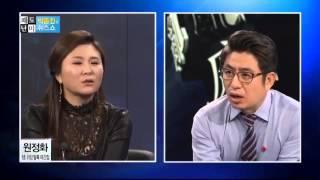 """getlinkyoutube.com-탈북 여간첩 원정화 """"국정원 '거짓말 탐지기' 통과 해 탈북자 신분 인정 받아""""_채널A"""