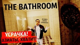 getlinkyoutube.com-АЗИАТЫ ТАКИ МОГУТ В ЖЕСТЬ ● Bathroom: Japanese Horror Indie Game