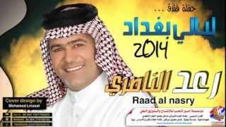 getlinkyoutube.com-رعد الناصري زنجيل ردح بدون توقف من حفلة ليالي بغداد# raadal nasry