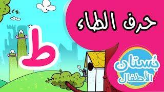شهر الحروف: حرف الطاء (ط) | فيديو تعليمي للأطفال