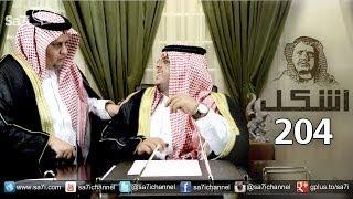 """#صاحي : """"أشكل"""" 204 - تصريف المواطنين !"""