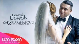 getlinkyoutube.com-Zakaria Ghafouli - Lawah Lawah   Officiel Music Video 2015