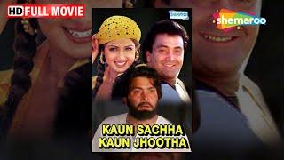 Kaun Sachha Kaun Jhootha (1997) - Hindi Full Movie -  Rishi Kapoor   Sridevi - 90's Superhit Movie