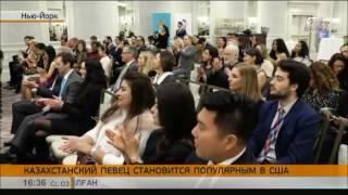 getlinkyoutube.com-Казахстанский певец завоевывает популярность в США