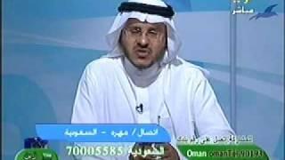 getlinkyoutube.com-الدكتور فهد يفسر رؤيا مهره ( الجماع )