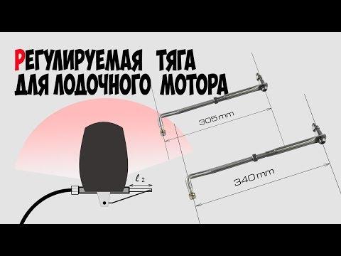 Регулируемая тяга для управления подвесным лодочным мотором