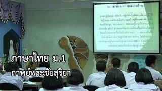 getlinkyoutube.com-ภาษาไทย ม.1 กาพย์พระไชยสุริยา ครูบุญสาว สุขสมบูรณ์