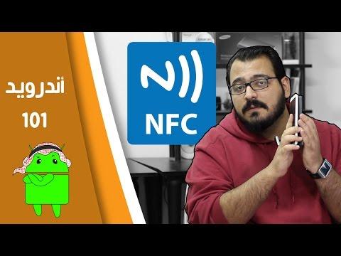 #اندرويد101: ماهو الـ NFC ؟ [كل ما تريد معرفته]
