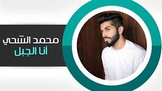 getlinkyoutube.com-محمد الشحي- أنا الجبل (النسخة الأصليه) | 2015