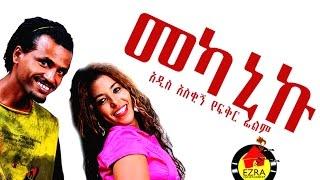 getlinkyoutube.com-Ethiopian Movie - Mekaniku Full Movie (መካኒኩ ሙሉ ፊልም) 2015
