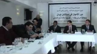 الندوة العربية لنصرة الأحواز, الجزء الثاني 21-1-2012