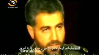 getlinkyoutube.com-سردار قاسم سلیمانی قدرتمند ترین فرد ایران و خاور میانه کیست؟؟
