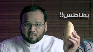Potato Challenge تحدي البطاطس