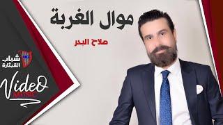 getlinkyoutube.com-صلاح البحر - موال الغربة 2011