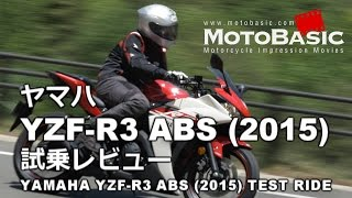 getlinkyoutube.com-ヤマハ YZF-R3 ABS (2015) バイク試乗レビュー YAMAHA YZF-R3 ABS (2015) TEST RIDE