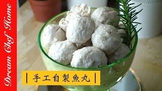 getlinkyoutube.com-手做魚丸 HANDMADE FISH BALL