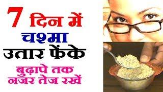 How to improve eyesight -  Ayurveda Herbs Natural Remedies to improve eyesight (Hindi)