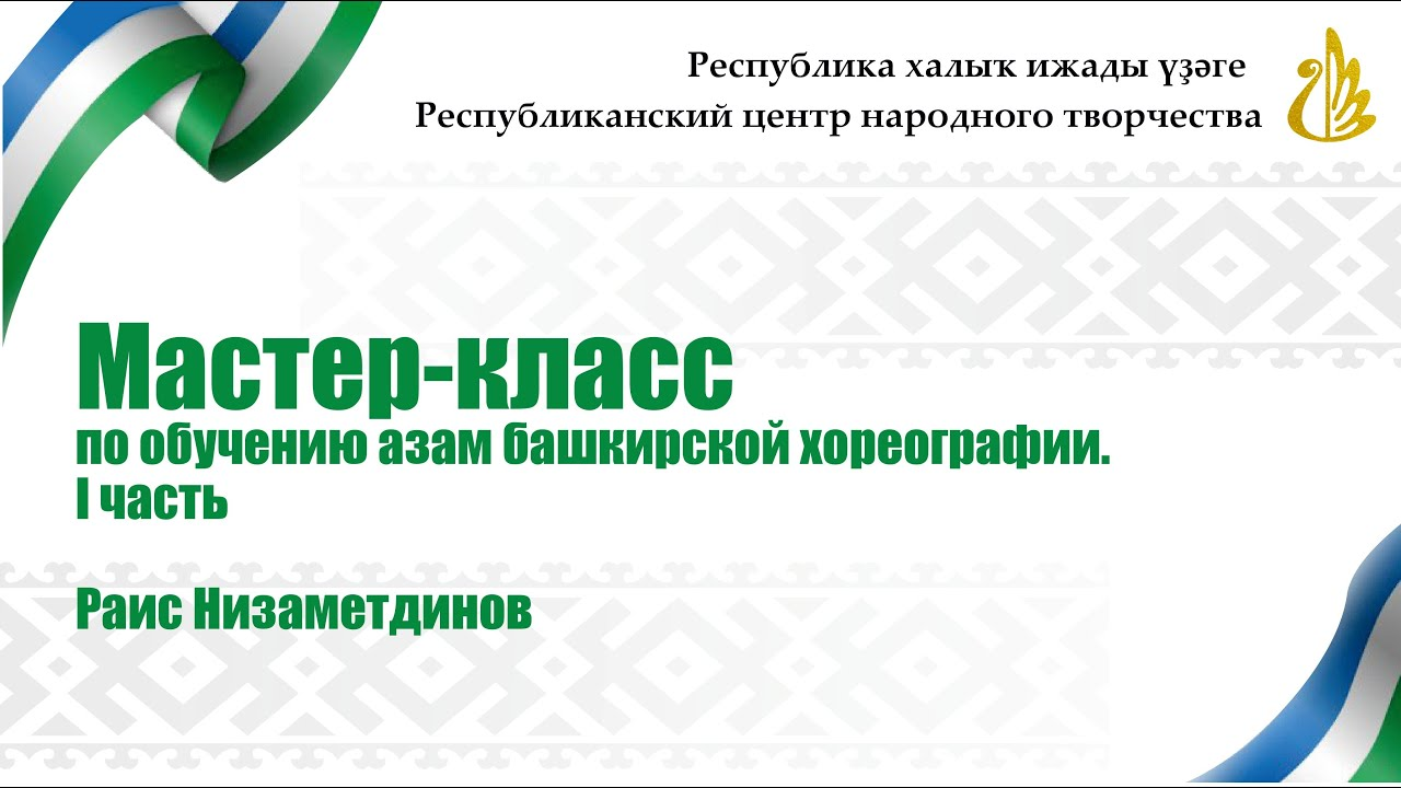 Мастер-класс по обучению азам башкирской хореографии. Раис Низаметдинов. Часть 1