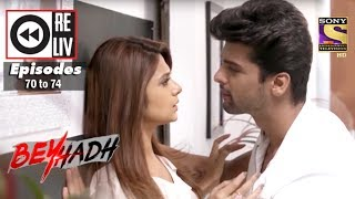 getlinkyoutube.com-Weekly Reliv | Beyhadh | 16th Jan to 20th Jan 2017 | Episode 70 to 74