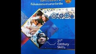 getlinkyoutube.com-การประชุม VDO Conference ทำความเข้าใจ การลดเวลาเรียน เพิ่มเวลารู้ ตามกระบวนการ QSCCS