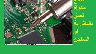 getlinkyoutube.com-إصنع  مكواة لحام صغيرة تعمل ب12 فولت  فقط