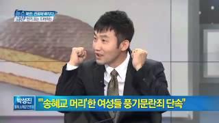 "getlinkyoutube.com-""北, '송혜교 머리'한 여성들 풍기문란죄 단속""_131023_채널A NEWS"