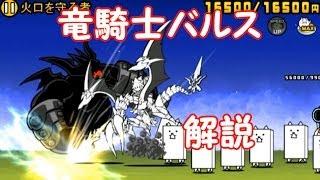 getlinkyoutube.com-【にゃんこ大戦争】竜騎士バルス キャラ性能解説