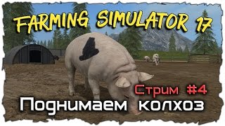 getlinkyoutube.com-Farming Simulator 17 ( Поднимаем колхоз ) Стрим #4