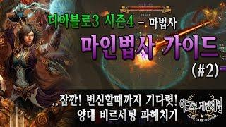 getlinkyoutube.com-아크로 디아3)변신만 해봐! 마인법사 가이드 2편