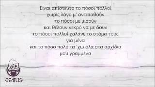 getlinkyoutube.com-Iratus - Avmv (Αγαπώ βαθιά, μισώ βαθύτερα 2015) +lyrics