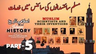 Muslim Scientist in History ┇ Islamic History in Urdu - Part-5 ┇ IslamSearch.org