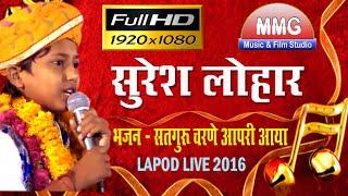 getlinkyoutube.com-Suresh Lohar New Vena Desi Bhajan2016   II Satguru Charne Aapri Aaya II Full HD  Lapod Live