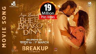 Aaja Hamro Bhet Bhako Dina   The Break Up Movie Song    Aashirman Ds Joshi, Shilpa, Raymon, Saroj