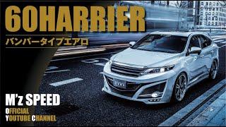 """ TOYOTA HARRIER "" EXE-LINE bodykit エムズスピード トヨタ ハリアー エアロ"