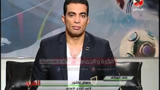 """getlinkyoutube.com-حسام عاشور يكشف عن """"الهديه"""" لـ رمضان صبحى على الهواء"""