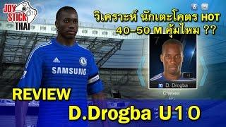 getlinkyoutube.com-FIFA Online3 - Review นักเตะ D.Drogba UC10 + วิเคราห์เจาะลึก + ไฮไลท์