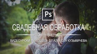 getlinkyoutube.com-Обработка свадебной фотографии в фотошопе