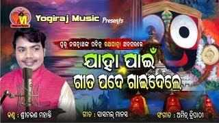 Odia Bhajan   Jaha Pain Gita Pade    Sricharan    Amit Tripathy    Sasmal Manas   By Yogiraj Music